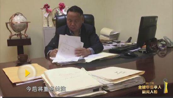 巴拿马总统顾问陈国基:提升华人地位 参政是最好选择